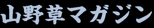 山野草マガジン